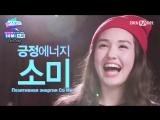 JYP SIXTEEN Member #6 'SOMI (рус.саб)