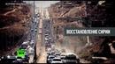 От руин — к действующим заводам: как идёт восстановление сирийских городов