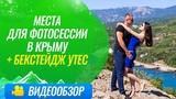 Места для фотосессии в Крыму Бекстейдж Утес
