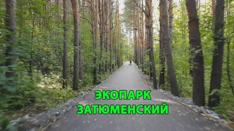 Экопарк Затюменский