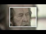 В чём смысл жизни (последнее интервью А. И. Солженицына)