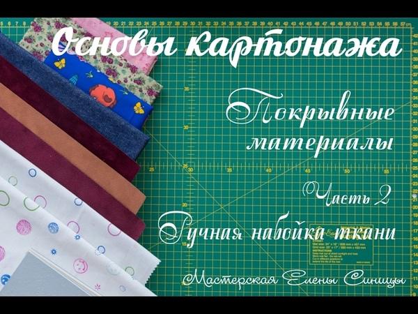 Основы картонажа. Ручная набойка на ткани