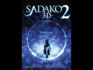 Проклятье 3D 2 анонс 2014