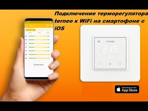 Подключение терморегулятора terneo wifi к смартфону с iOS
