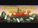 SAMP-RP ИТОГИ РОЗЫГРЫША 15.12.2018