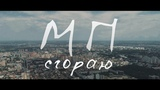 Модель Поведения - Сгораю (Оfficial video)