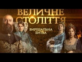 Величне століття. Вирішальна битва. Серія - 16. Частина - 2 roksolana.at.ua