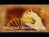 Третий Лечебный Сеанс Сатья Ео'Тхан на русском языке