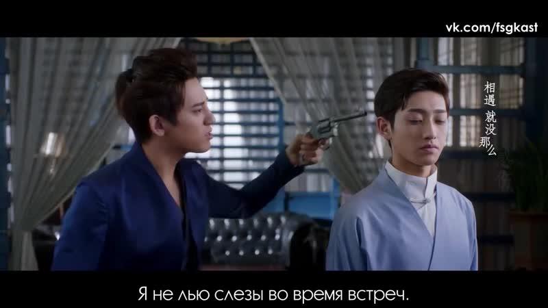 Yang Hao Ming Zhao Cheng Yu - 生再見 Taming Dragon OST (рус. саб)