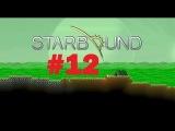 Starbound Gameplay / Прохождение #12 [Новшество]