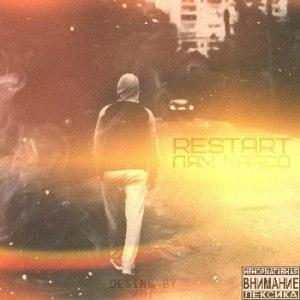 Лям Narco - Restart [2013]