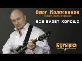 Олег Колесников ( Кеша Калужский )  -  Все будет хорошо