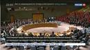 Новости на Россия 24 Небензя голосование по расследованию химатак в Сирии спектакль