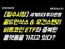 [비트코인뉴스 팡] [필수시청]세계최대 투자은행 골드만삭스 모건스탠리 48708