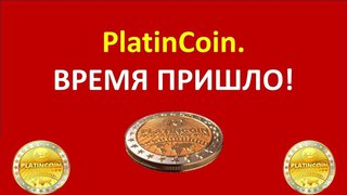 PLC Group AG PlatinCoin Презентация и маркетинг за 5 минут