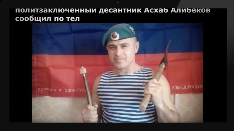 Свобода слова наказуема Десантник Алибеков в тюрьме