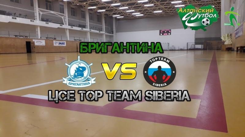 ЦСЕ Top Team Siberia Барнаул Бригантина Барнаул 2 лига 5 тур АКАМФ