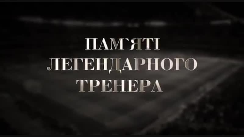 Интер покажет документальный проект про легендарного тренера Олега Базилевича