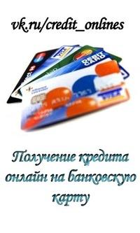 Займы онлайн на карту, счёт или наличными