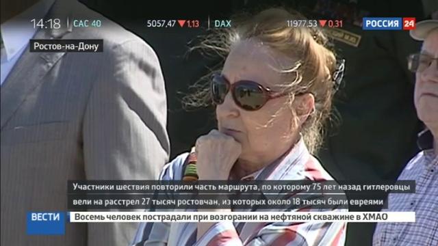 Новости на Россия 24 • В Ростове-на-Дону вспоминали жертв нацистов