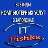 Компьютерный сервисный центр в Запорожье