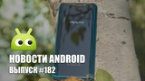 Новости Android #182 10 ГБ оперативки в смартфоне и хакеры, читающие чужой WhatsApp