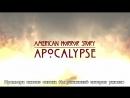 Трейлер Американская история ужасов 8 сезон субтитры