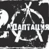 """Адаптация в Самаре! """"Подвал"""" 3 ноября 2012!"""
