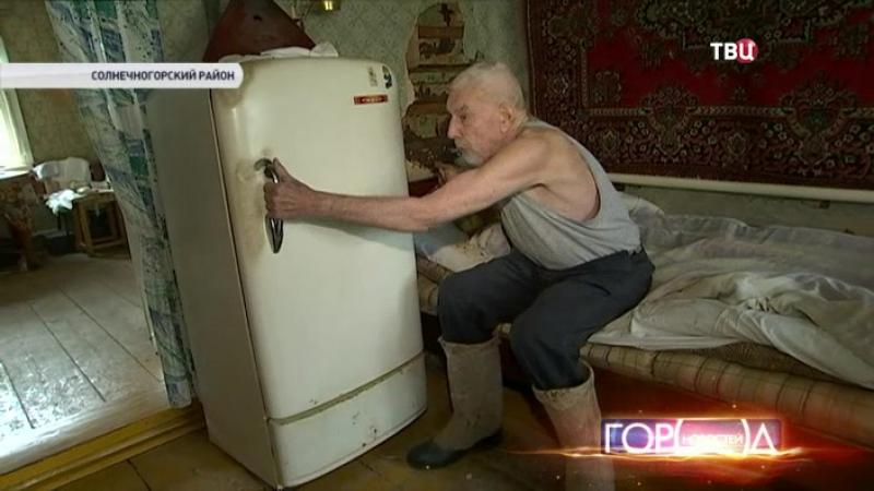 СКР заинтересовался нарушением прав ветерана в Подмосковье