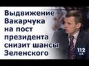 Руслан Бортник на 112, 23.01.2019
