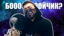 ФРЕНДЗОНА - БОЙЧИК COVER