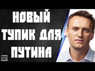 Алексей Навальный Новый тупик для Путина