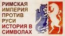 Символ древней Руси единорог в источниках 18 19 веков