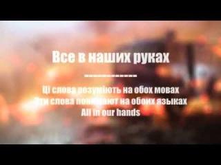 Ukraine - All in our hands | Все в наших руках