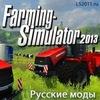 Русские моды для Farming Simulator 2013
