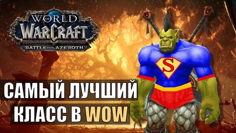 САМЫЙ ЛУЧШИЙ КЛАСС В WOW | Battle For Azeroth