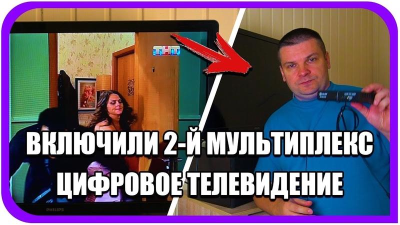 Цифровое телевидение DVB T2. Включили второй мультиплекс в Волоколамском районе Мос. области