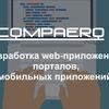 CompAero разработка сайтов и ПО на высшем уровне