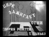 СВЕРДЛОВСКИЙ ТЕАТР МУЗКОМЕДИИ   Киноконцерт, 1962