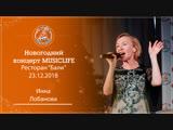 Инна Лобанова Never Knew Love (cover Oleta Adams)