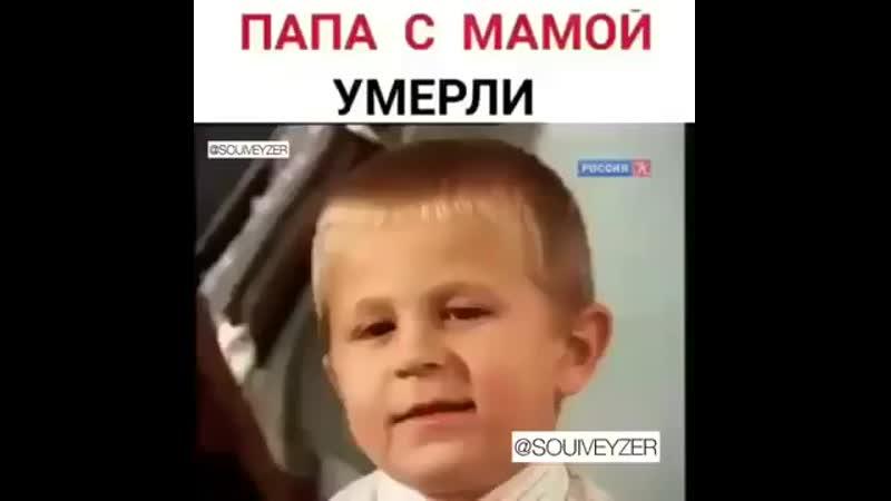 мама папа