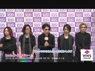 WWS channel・lynch. にCDJ(カウントダウン・ジャパン) interview
