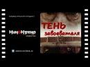 Гибель Отрара (Тень завоевателя) (1991) - Казахстанский фильм