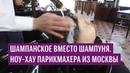 Ноу хау парикмахера из Москвы