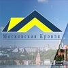 Московская Кровля