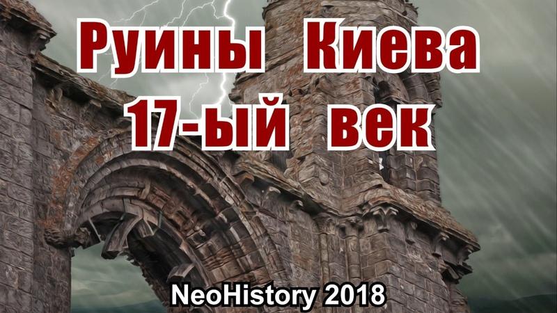Руины Киева в 17-ом веке
