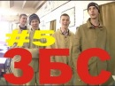 ЗБС 5 лучшие смешные приколы Кухня 3 сезон 22 23 24 25 26 27 28 29 30 31 32 33 34 35 36 37 38 39 40 41 42 43 44 45 46 47 48 49 50 51 52 53 54 55 56 57 58 серии