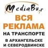реклама на транспорте в Архангельске - Mediabus