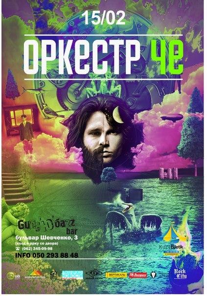 Оркестр Че в Донецке 2013