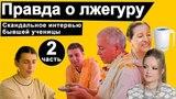 Скандальное интервью ученицы Хакимова (Часть 2/3)